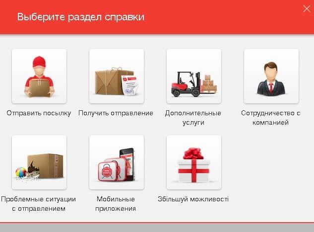 Новая Почта Центр поддержки 2