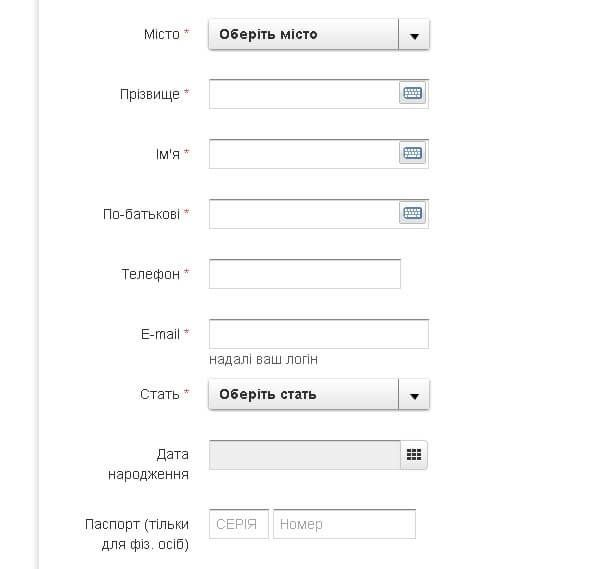 Новая Почта форма регистрации