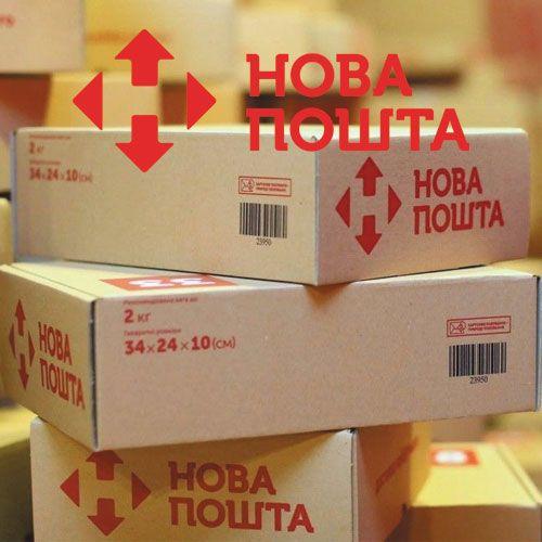 Правила отправки посылок на Новой Почте