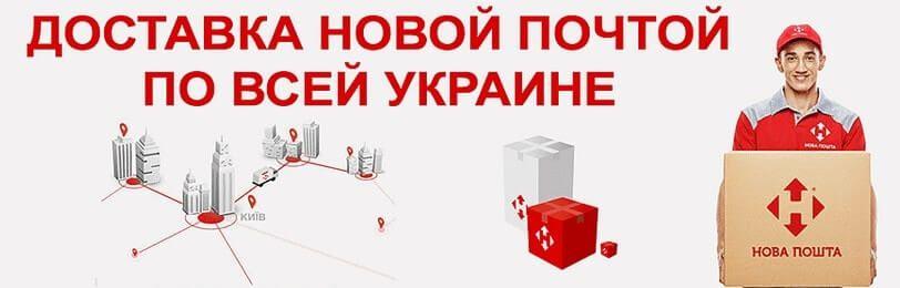 Нова Пошта адресна доставка правила