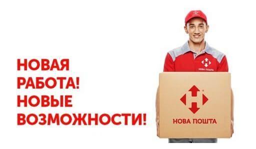 Новая Почта Вакансии