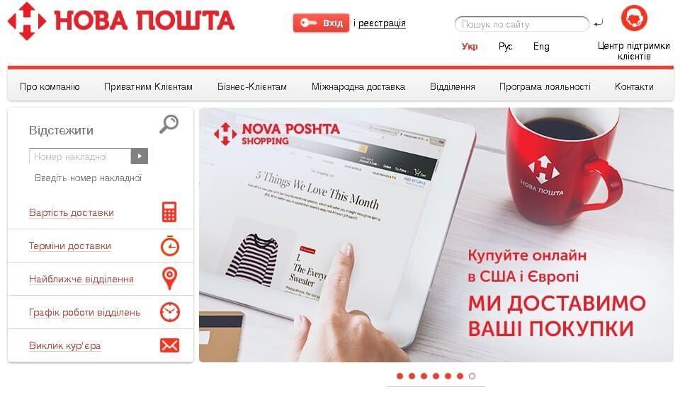 Новая Почта официальный сайт разделы