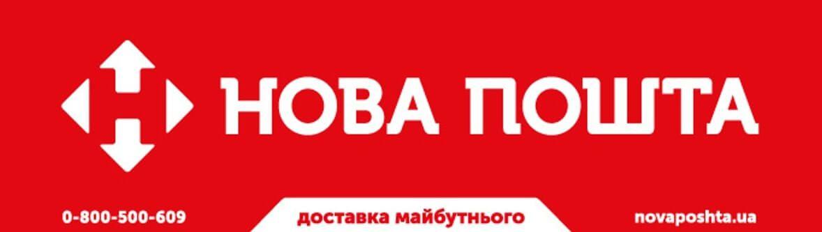 Новая Почта Вакансии Кременчуг