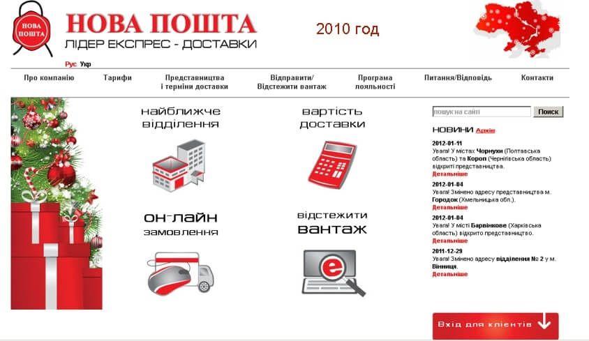 Новая Почта официальный сайт в 2012