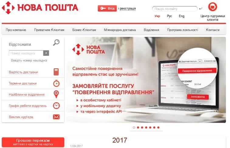 Новая Почта официальный сайт в 2018
