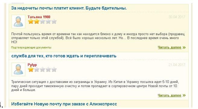 Новая Почта отзывы на irecommend ru