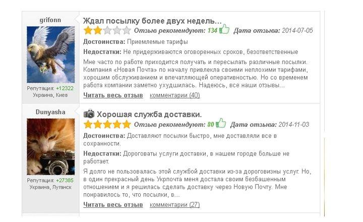 Новая Почта отзывы на otzovik ua