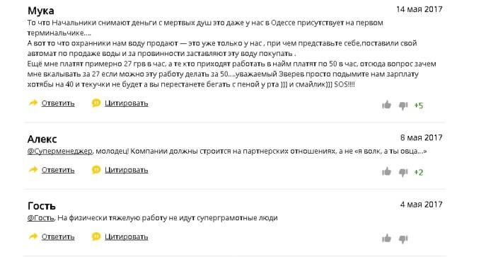 Новая Почта отзывы на vnutri