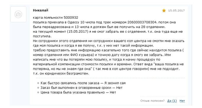 Новая Почта отзывы на Zakupka ua
