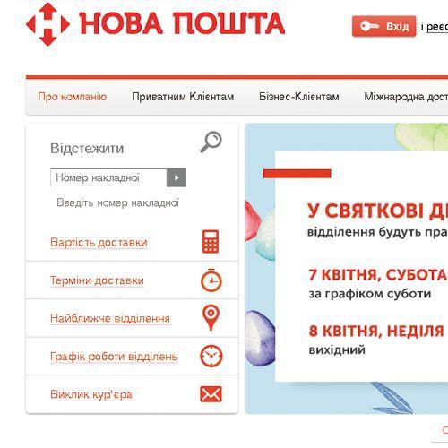 Регистрация на Новой Почте