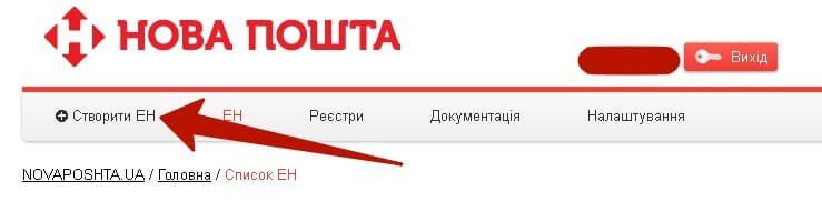 Нова Пошта створення накладної