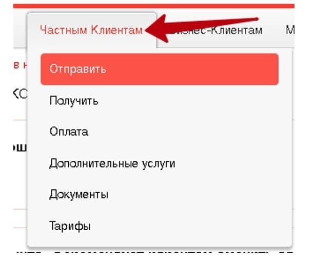 Новая Почта Услуги