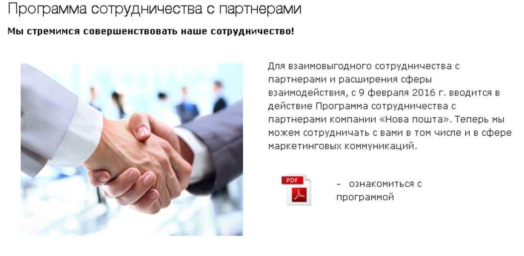 Новая Почта Услуги Бизнес